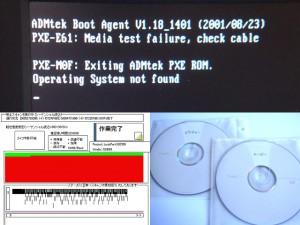 NEC VALUESTAR VL300/2 データ救出
