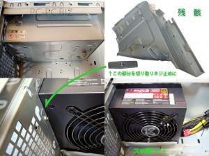EPSON Endeavor PRO4000 電源ユニット交換