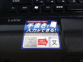 LaVie LS/550F