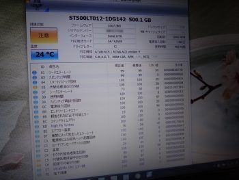 PC-SN16CLSAA HDD交換
