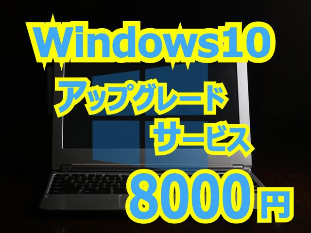 Windows アップグレードサービス